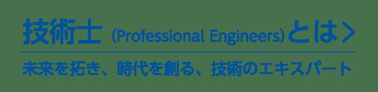 技術士(Professional Engineers)とは 未来を拓き、時代を創る、技術のエキスパート